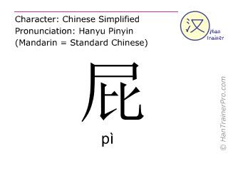 same in chinese dictionary